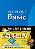 ALL IN ONE Basic