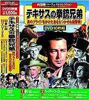 西部劇 パーフェクトコレクション テキサスの拳銃兄弟 DVD10枚組 ACC-082