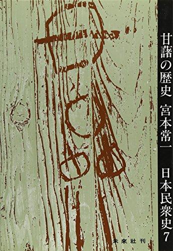 日本民衆史〈7〉甘藷の歴史
