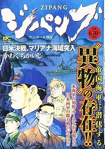 ジパング 日米決戦、マリアナ海域突入 アンコール刊行 (講談社プラチナコミックス)