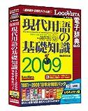 現代用語の基礎知識 1991~2009 19年分特別パック USBメモリ版