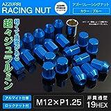 鍛造アルミホイールナット/レーシングナット 20個セット 【M12 P1.25 34mm 19HEX 超超ジュラルミン】ブルー/青