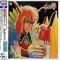 Cho Denji Machine Voltes 5: Original Bgm by Japanimation (2003-09-25)