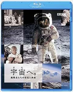 宇宙へ。挑戦者たちの栄光と挫折 [Blu-ray]