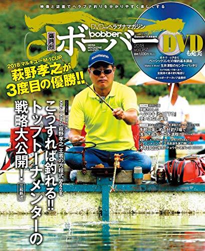bobber(87) 2018年 11 月号 [雑誌]: Basser 増刊