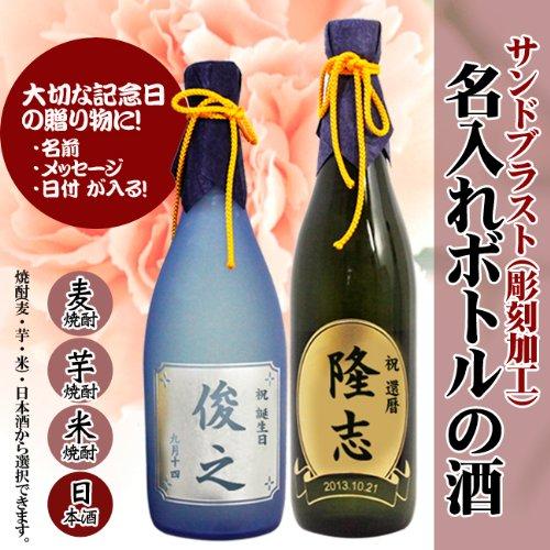 名入れ メッセージ入り ボトル 彫刻 【天領日田のお酒(日本酒・焼酎) 720ml】 (芋焼酎, 丸枠・ゴールド)