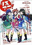 リスアニ! Vol.34(M-ON! ANNEX 629号)