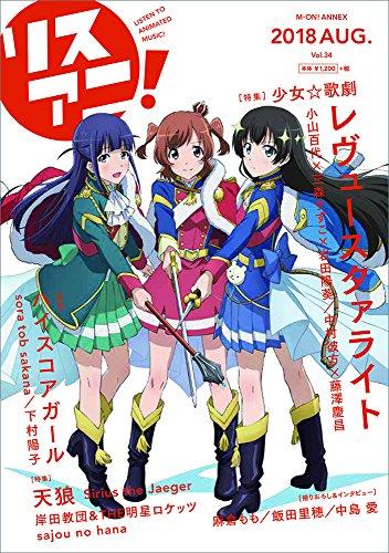 リスアニ! Vol.34(M-ON! ANNEX 629号)の詳細を見る