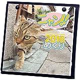A.P.J. ニャン!!めくり 2016年 カレンダー 日めくり No.025 1000066701