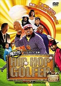 俺たちヒップホップ・ゴルファー [DVD]