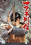 マタギ / 矢口高雄 のシリーズ情報を見る