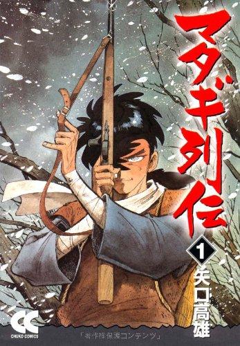 マタギ列伝 1 (中公文庫 コミック版 や 4-1)の詳細を見る