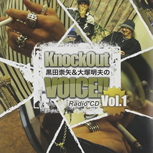 黒田崇矢&大塚明夫のKnock Out Voice!!(RadioCD)Vol.1