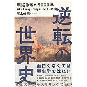 逆転の世界史 覇権争奪の5000年