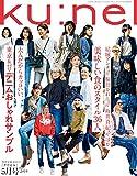 ku:nel(クウネル) 2019年5月号 [美味しい食のスタイル36人/東京&パリ デニムおしゃれサンプル] 画像