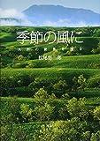 季節の風に: 九州の絶景を撮る