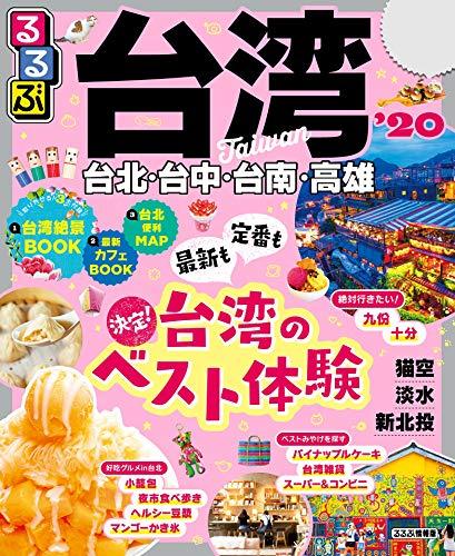 るるぶ台湾'20 (るるぶ情報版(海外))