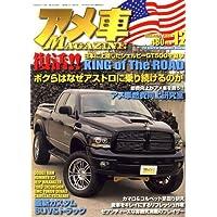 アメ車MAGAZINE (マガジン) 2006年 12月号 [雑誌]
