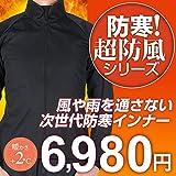 Amazon.co.jp『10bi-006-sb』 趣味職人 サイトス インナースーツ 国産 バイク ジャケット トップス 防水 防風 防寒 (Lサイズ)