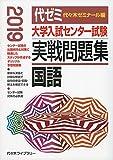 大学入試センター試験実戦問題集 国語 2019年版 画像