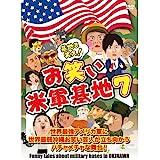 DVD『基地を笑え!お笑い米軍基地 Vol.7』[DVD]