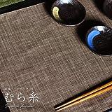 fabrizm 日本製 ランチョンマット 40×30cm むら糸 くるみ 1445-br