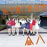 私立恵比寿中学「幸せの貼り紙はいつも背中に」のジャケット画像