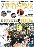 東京朝呑み散歩 (三才ムック VOL. 314)