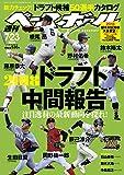 週刊べースボール 2018年 7/23 号 特集:2018ドラフト中間報告 注目逸材の最新動向を探れ!