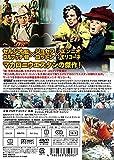 黄金の棺 [DVD]