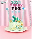 Happy家計簿2021 (ベネッセ・ムック)