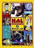 HAL 2巻 〔完〕 (ガムコミックス)