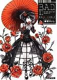 B.A.D. 11 繭墨は紅い花を散らす (ファミ通文庫)