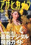 アサヒカメラ 2013年 06月号 [雑誌]