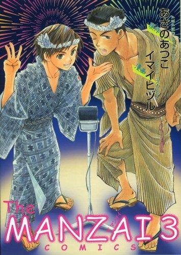 The MANZAI COMICS 3 (ピュアフルコミックス)の詳細を見る