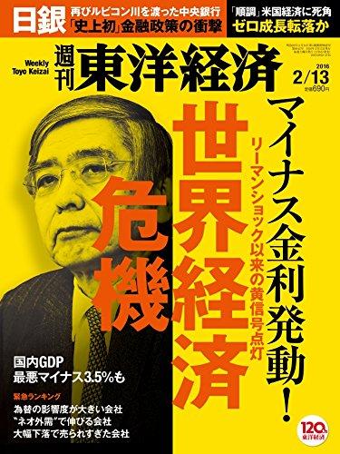 週刊東洋経済 2016年2/13号 [雑誌]の詳細を見る