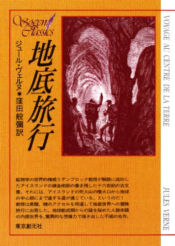 地底旅行 (創元SF文庫)の詳細を見る
