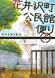 花井沢町公民館便り / ヤマシタトモコ のシリーズ情報を見る