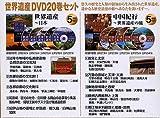 世界遺産DVD20巻セット [DVD]