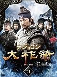 大祚榮 テジョヨン DVD-BOX 9