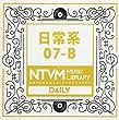 日本テレビ音楽ミュージックライブラリー~日常系07-B