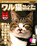ワル猫カレンダーMOOK2017 SUNMAGAZINE