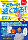 為末 大 DVD付き 為末式かけっこメソッド 子どもの足を速くする! (2013-04-12)   [単行本]
