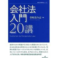 会社法入門20講 (勁草法律実務シリーズ)