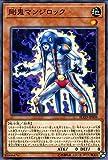 剛鬼マンジロック ノーマル 遊戯王 フレイムズ・オブ・デストラクション flod-jp009