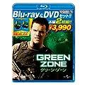 グリーン・ゾーン 【ブルーレイ&DVDセット・2枚組】 [Blu-ray]