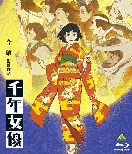 千年女優 Blu-ray