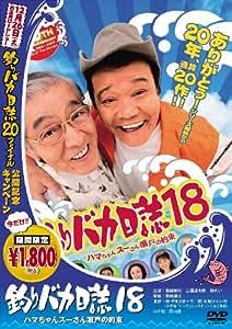 釣りバカ日誌 18 ハマちゃんスーさん瀬戸の約束 [DVD]