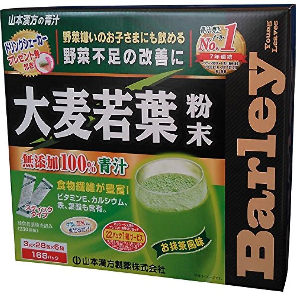 ガチョウ女将なめらかな山本漢方製薬 大麦若葉粉末 青汁 お抹茶風味 3g 168包