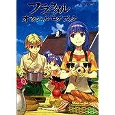 フラクタル オフィシャルログブック (学研ムックアニメシリーズ)